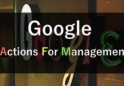 Googleが実践する「心理的安全性」の高いチームを作るためのマネジメント手法【5選】 | SELECK [セレック]