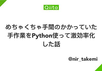 めちゃくちゃ手間のかかっていた手作業をPython使って激効率化した話 - Qiita