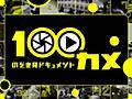 のぞき見ドキュメント 100カメ - NHK