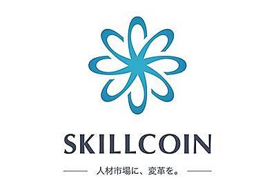 履歴書の「嘘」は一瞬で見破られる時代へ――人材市場 × 暗号通貨『SKILLCOIN』の衝撃   CAREER HACK