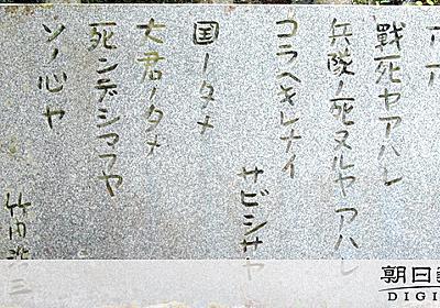 持ち込まれた竹内浩三の詩 語り継ぐ戦争:朝日新聞デジタル
