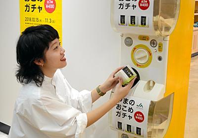 「おこめガチャ」コンプ目指せ レバー回して新米ゲット:朝日新聞デジタル