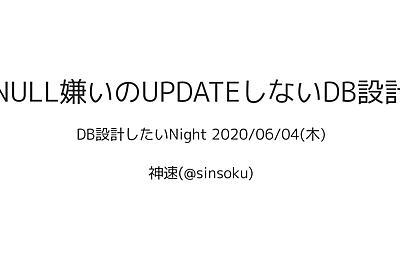NULL嫌いのUPDATEしないDB設計 #DBSekkeiNight / DB design without updating - Speaker Deck