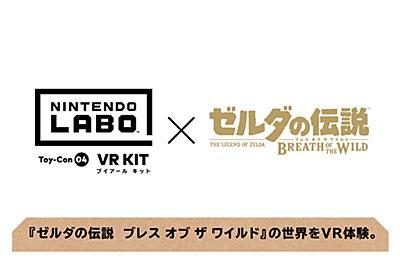 任天堂、「ゼルダの伝説 BotW」などがVR対応--Nintendo LaboのVRゴーグルToy-Conで - CNET Japan