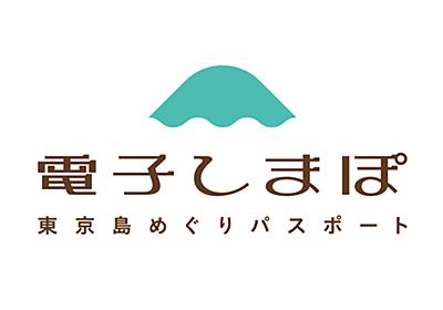 東京諸島へお得に行こう!電子しまぽ(しまぽ通貨)ホームページ