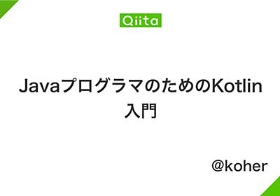 JavaプログラマのためのKotlin入門 - Qiita