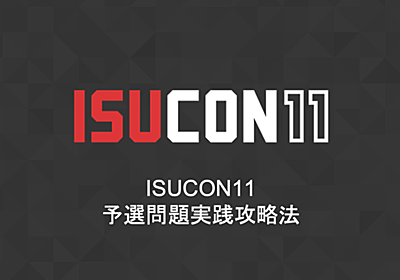 ISUCON11 予選問題実践攻略法 : ISUCON公式Blog