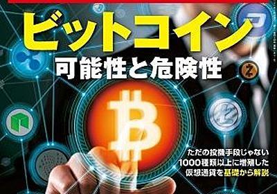 ビットコイン100万円大台乗せ、有名投資家も続々と参戦 : 市況かぶ全力2階建