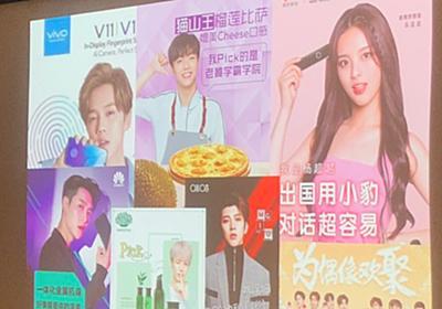 「VODがテレビを逆転」「TikTokで14億人がバイヤーに」 中国戦略マーケター「なつよ」さんが見た、2019年の中国で起こっていること (1/3) - ねとらぼ