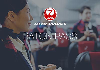 BATON PASS | バトンタッチ | JAL企業サイト