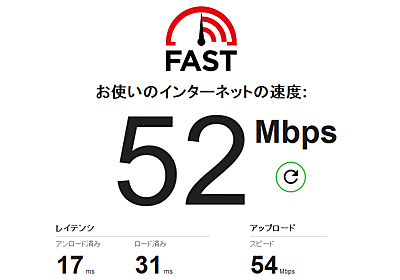 通信速度測定サイト「Fast.com」がアップロード速度とレイテンシの測定に対応 - GIGAZINE