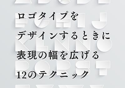 ロゴタイプをデザインするときに表現の幅を広げる12のテクニック - Life is bitter