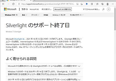 「Silverlight」のサポートがとうとう終了/「Adobe Flash Player」のライバル製品、Windows Phone 7のアプリプラットフォームにも