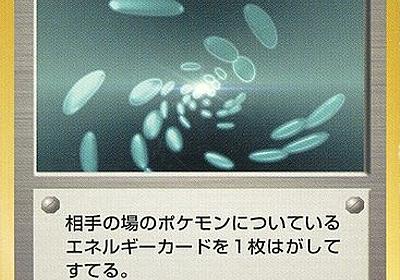 【コラム】ポケモンカードを剥がして捨てた子供たち - ニモノログ