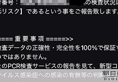 コロナ検査キット、トラブル急増 試薬は「営業秘密」 [新型コロナウイルス]:朝日新聞デジタル