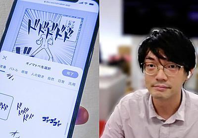 「少年ジャンプ+」のヒット編集者に聞く、遊べる漫画ネーム作成サービス「World Maker」の狙い   Business Insider Japan