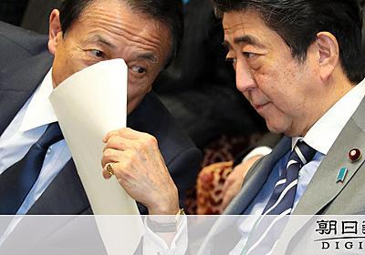 麻生氏、首相時代の資料は「残さないよう努めている」:朝日新聞デジタル
