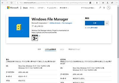 懐かしい「Windows ファイルマネージャー」がストアに登場 ~Windows 10に対応 - 窓の杜