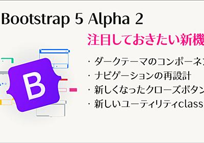 Bootstrap 5 Alpha 2の注目しておきたい新機能、ダークテーマのコンポーネント・新しいユーティリティclassなど   コリス