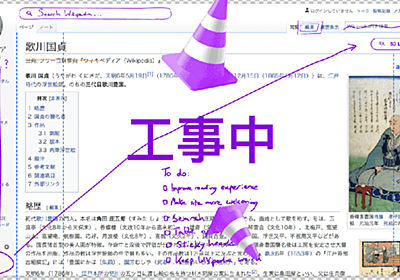 Wikipediaが10年ぶりにデザインを刷新 - GIGAZINE