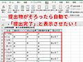 【Excel】提出物が揃ったら自動で「提出完了」と表示させたい!エクセルで大量にある書類の提出状況をチェックするテク - いまさら聞けないExcelの使い方講座 - 窓の杜