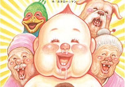 痛いニュース(ノ∀`) : 【画像】 漫☆画太郎先生、子ども向けの絵本を発売 - ライブドアブログ