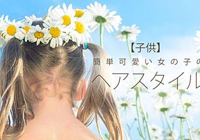 簡単可愛い女の子のヘアスタイル【子供】 - SHILASON