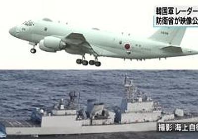【韓国レーダー照射】NHKの印象操作が酷いと匿名掲示板で話題   保守速報