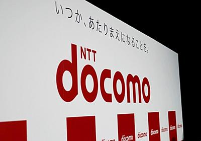 ドコモ、ユーザーに対する不適切応対を謝罪 - Engadget 日本版