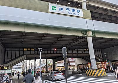 これが「野良の大阪」だ。地元・布施の良さを知ってほしい - SUUMOタウン