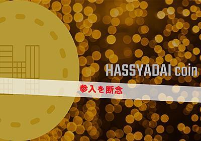 ヤンキーインターン事業を行うハッシャダイ、仮想通貨取引事業への参入を断念|株式会社ハッシャダイのプレスリリース