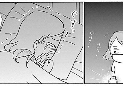同時入院した「理想の夫婦」が迎えた衝撃の結末 | 漫画 | 東洋経済オンライン | 経済ニュースの新基準