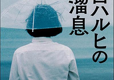 【解説:乃木坂46・松村沙友理】ハルヒが私に教えてくれた『涼宮ハルヒの溜息』|カドブン
