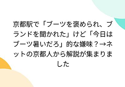 京都駅で「ブーツを褒められ、ブランドを聞かれた」けど「今日はブーツ暑いだろ」的な嫌味?→ネットの京都人から解説が集まりました