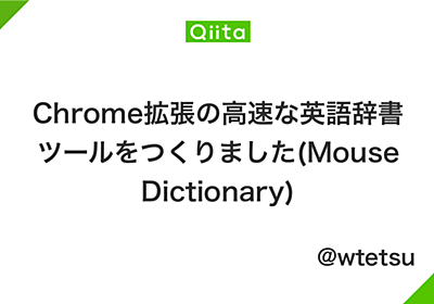 Chrome拡張の高速な英語辞書ツールをつくりました(Mouse Dictionary) - Qiita