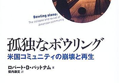 Amazon.co.jp: 孤独なボウリング―米国コミュニティの崩壊と再生: ロバート・D.パットナム, HASH(0x7b82fb8), HASH(0x77e5638): Books