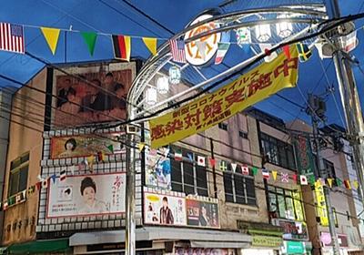 十条~東十条は楽しい!バングラデシュを中心とした世界の料理店&食材店マップを作ってみたよ じょいっこ note