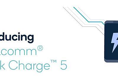 Qualcomm、急速充電「Quick Charge 5」発表 5分で50%、15分で100%充電 - ITmedia Mobile