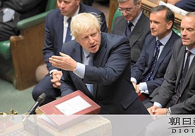 英議会、EU離脱延期法案を可決 総選挙の提案は否決:朝日新聞デジタル