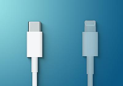 EU、スマホなど充電端子をUSB-Cに統一へ iPhoneはLightningから変更を余儀なく - こぼねみ