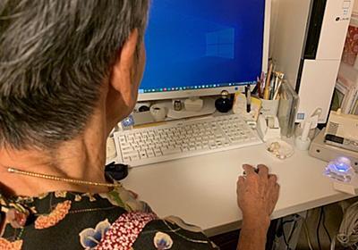 高齢の母との言い争いがなくなったきっかけは、意外にも「パソコンとスマホ」だった|tayorini by LIFULL介護