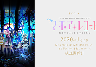 TVアニメ「マギアレコード 魔法少女まどか☆マギカ外伝」公式サイト