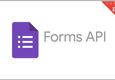 Google Forms API登場。プログラミングでGoogleフォームの作成や編集が可能に