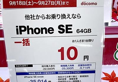 iPhone SEが「一括10円」で販売 上限2万円を超える値引きのカラクリとは?