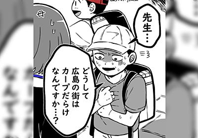 「どうして広島の街はカープだらけなんですか...?」他県から引っ越してきた子供の恐怖体験「ローソンですら赤い」