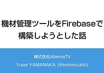 機材管理ツールをFirebaseで構築しようとした話 / Building equipment management software with Firebase - Speaker Deck