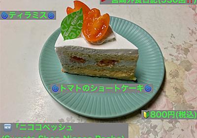 🚩外食日記(530) 宮崎 🆕「ニココペッシュ(Sweets Shop Nicoco Peche)」より、【トマトのショートケーキ】【ティラミス】‼️ - ・・宮崎外食日記・・
