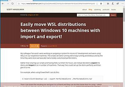 「WSL」ディストリビューションのインポート・エクスポートはこんなに簡単! - やじうまの杜 - 窓の杜