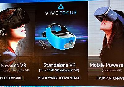 HTC、一体型VRヘッドセットVive Focus発表 中国での普及狙う | Mogura VR - 国内外のVR/AR/MR最新情報