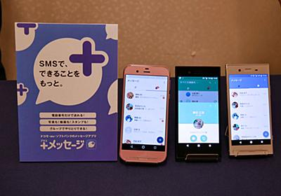 iOS向け「+メッセージ」、6月下旬から利用可能に - ITmedia Mobile